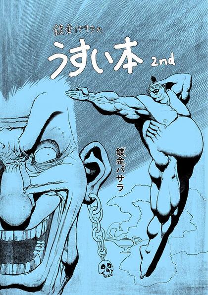 鍍金バサラのうすい本 2nd イラスト集