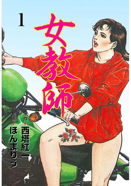 女教師  1