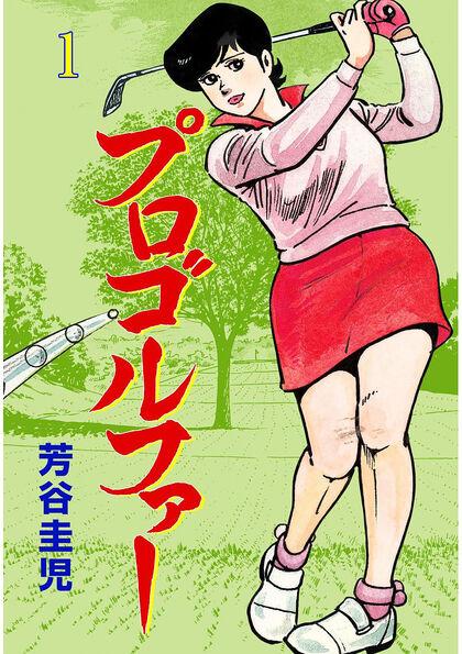 プロゴルファー 1