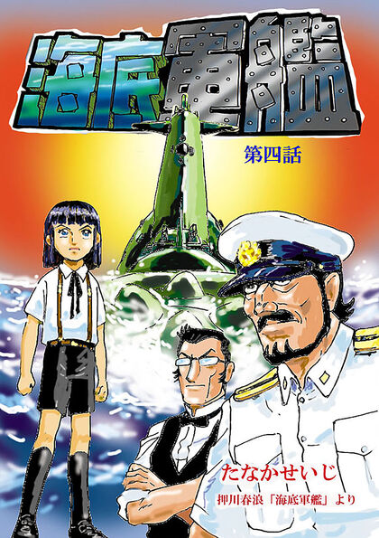 海底軍艦 4