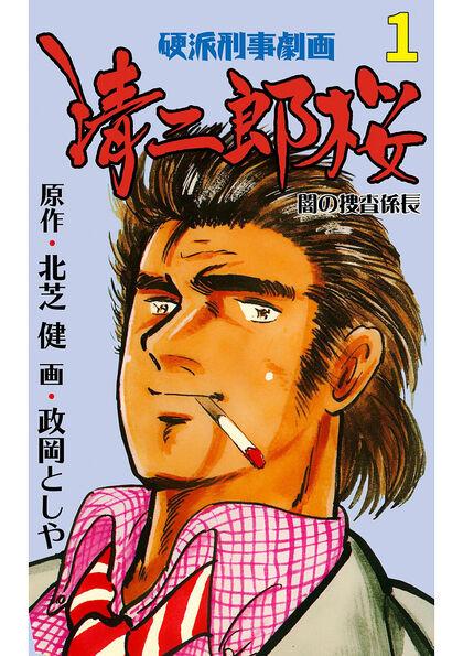 清二郎桜 闇の捜査係長 1