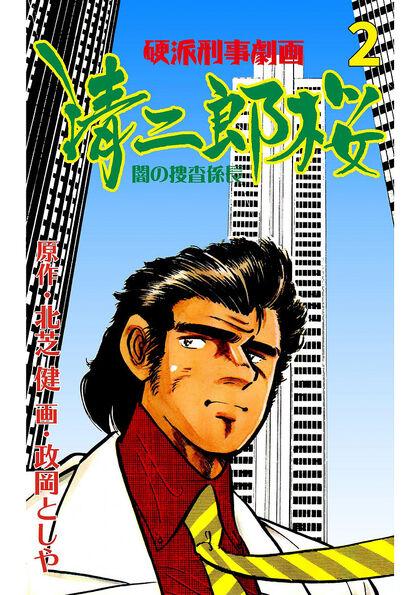 清二郎桜 闇の捜査係長 2