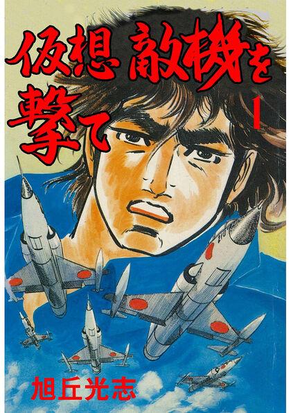 仮想敵機を撃て 1