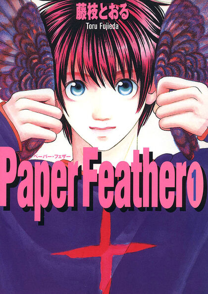 Paper Feather 1巻