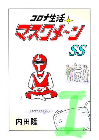 コロナ生活マスクメ~ン   SS I