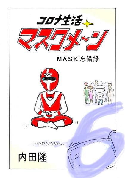 コロナ生活マスクメ~ン    MASK忘備録 6話