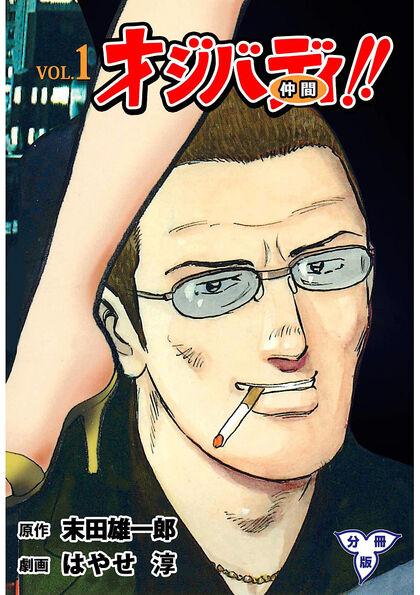 オジバディ!!【分冊版】