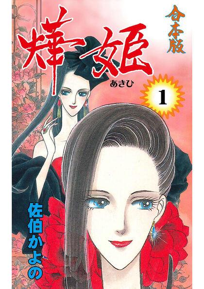 燁姫【合本版】 1巻