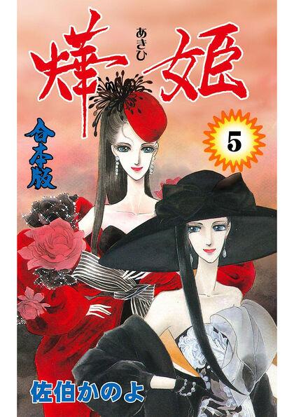 燁姫【合本版】 5
