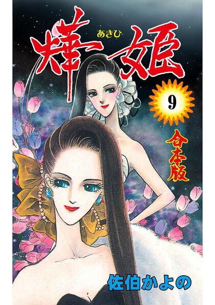 燁姫【合本版】 9