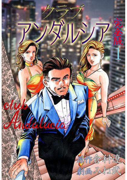 クラブアンダルシア【完全版】