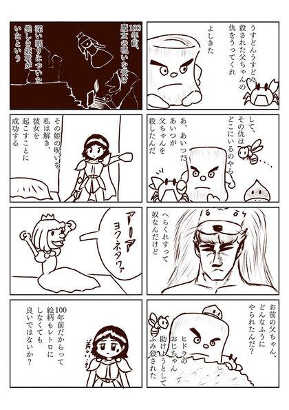 おためしで描いた四コマ漫画