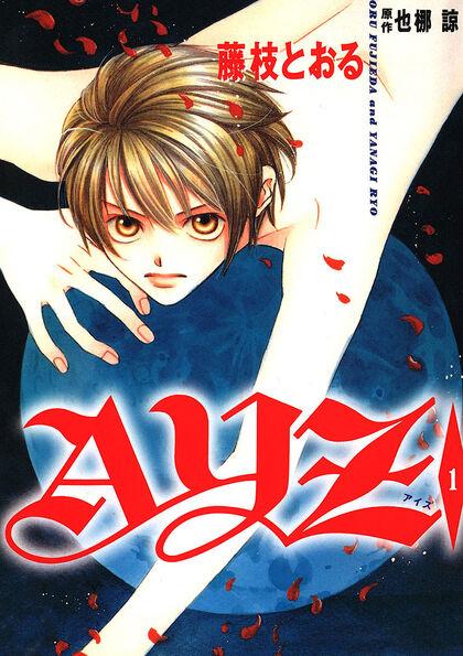 AYZ -アイズ- 1巻