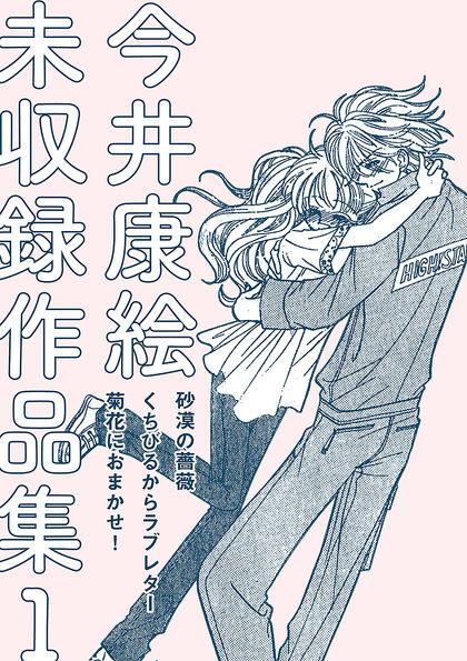 今井康絵 未収録作品集 1巻