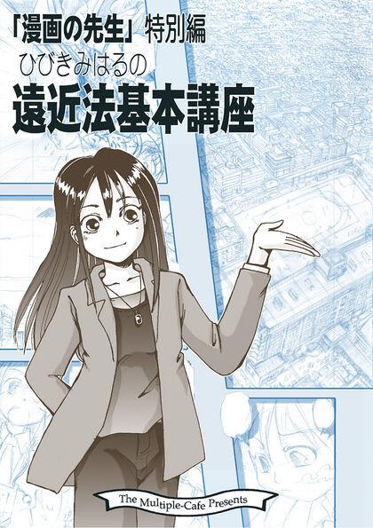 遠近法基本講座 「漫画の先生」特別編