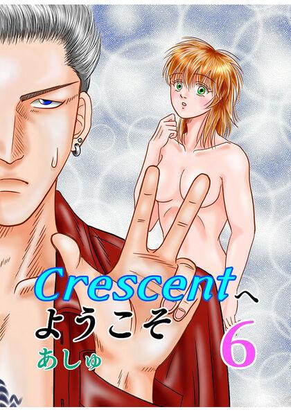 Crescentへようこそ 第六話 にゃん♪にゃん♪にゃん♪