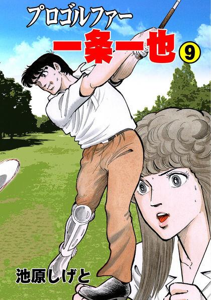 プロゴルファー一条一也