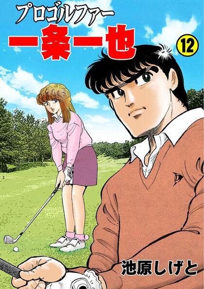 プロゴルファー一条一也 12巻
