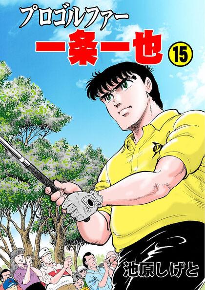 プロゴルファー一条一也 15