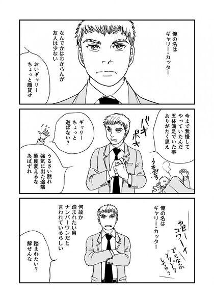 多分魔法少年ギャリー・カッターの日常 4コマ(3コマ)漫画「多分魔法少年ギャリ・カッターの日常」