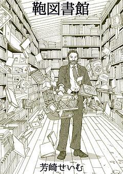 鞄図書館+プラス