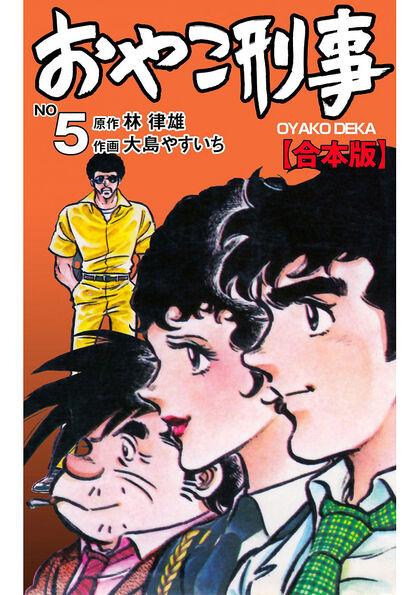 おやこ刑事【合本版】 5巻