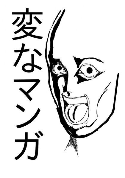 変なマンガ 1巻