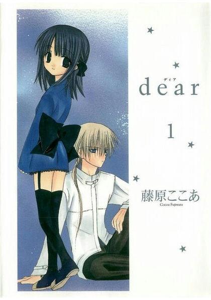 dear 1巻