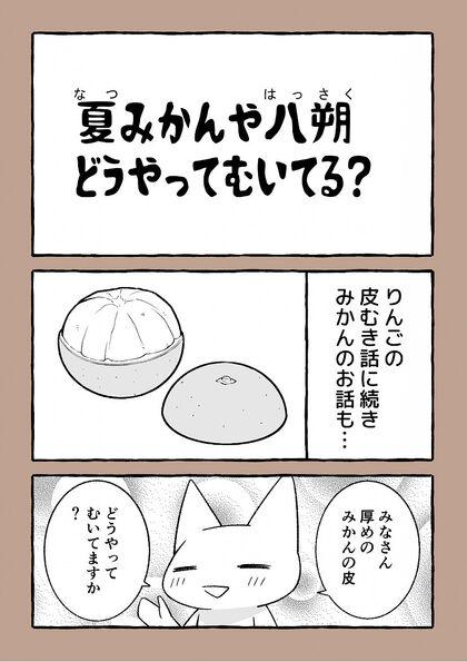 夏みかんや八朔どうやってむいてる? (読み切り)