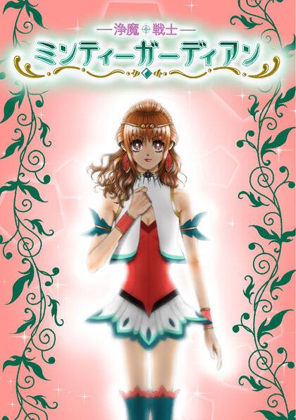 浄魔✧戦士 ミンティーガーディアン ep.1 開かれた闇のドア
