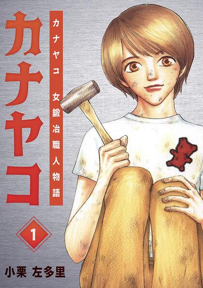 カナヤコ 女鍛冶職人物語 1巻