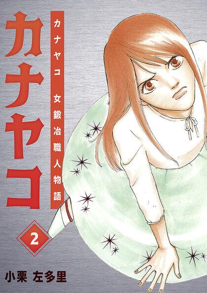 カナヤコ 女鍛冶職人物語 2