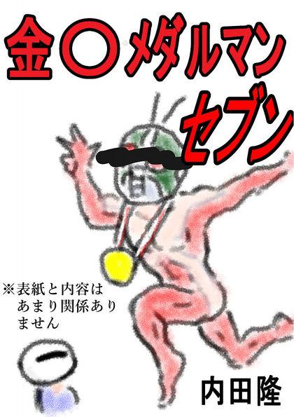 金〇メダルマンセブン