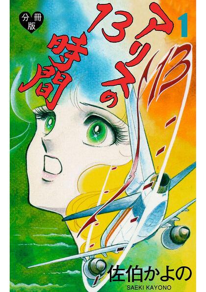 アリスの13時間【分冊版】 1巻