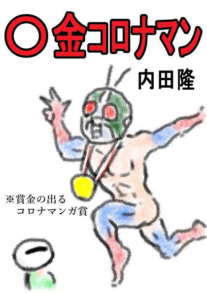 〇金コロナマン