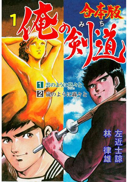 俺の剣道【合本版】 1巻