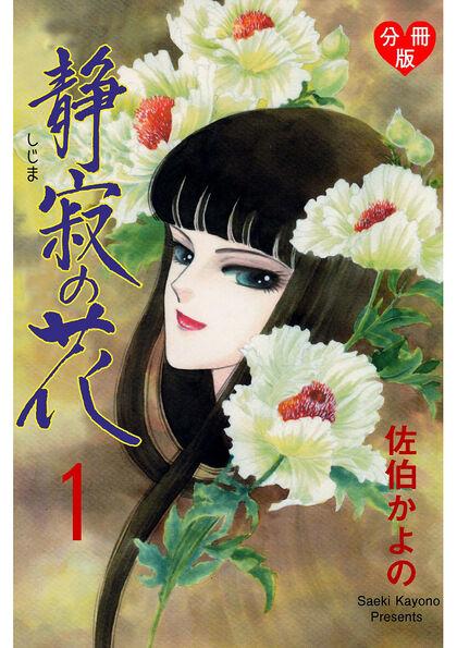 静寂の花【分冊版】 1巻