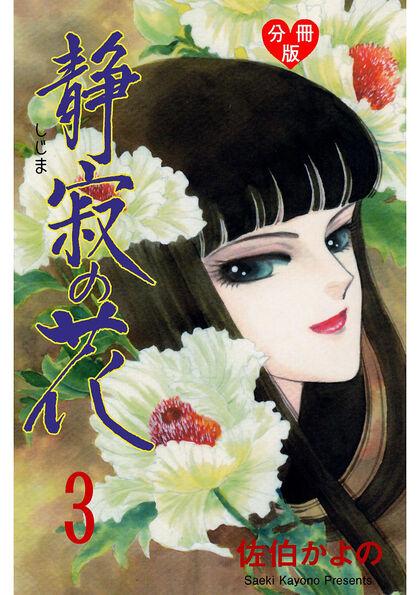 静寂の花【分冊版】 3