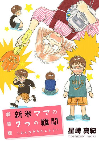 【新装版】新米ママの7つの難関 ~みんなそうかしら?~