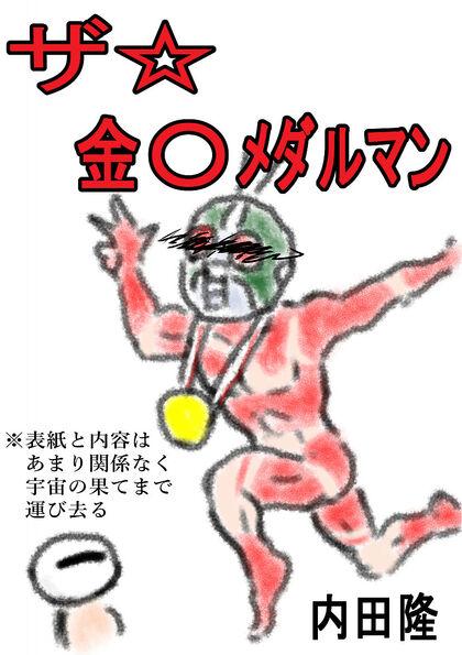 ザ☆金〇メダルマン
