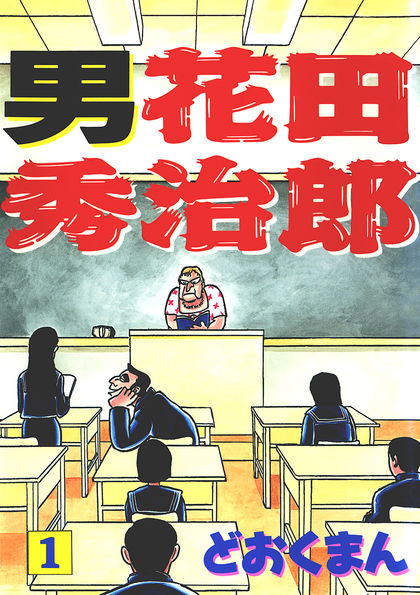 男 花田秀治郎 1巻