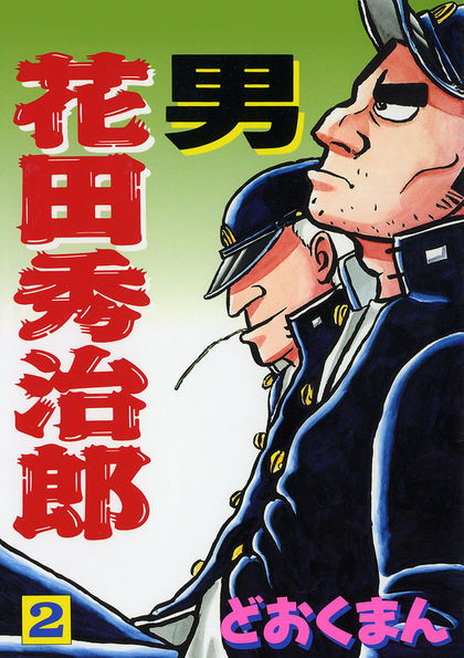 男 花田秀治郎