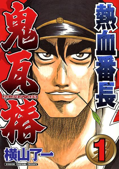 Nekketsubancho Onigawara Tsubaki 1