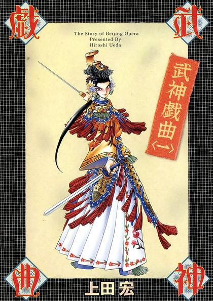 Bushin Gikyoku 〈ー〉