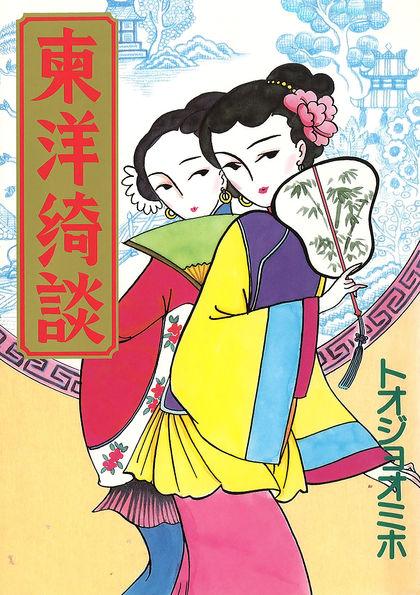 Toyokidan 全1巻