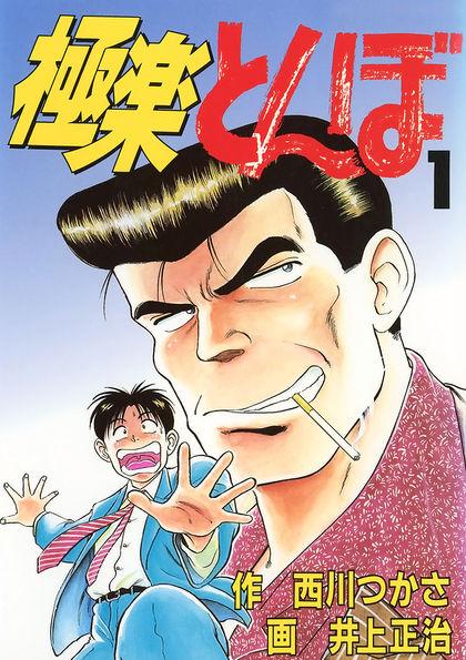 Gokuraku Tonbo 1