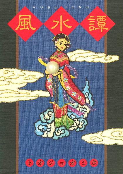 Fusuitan 全1巻