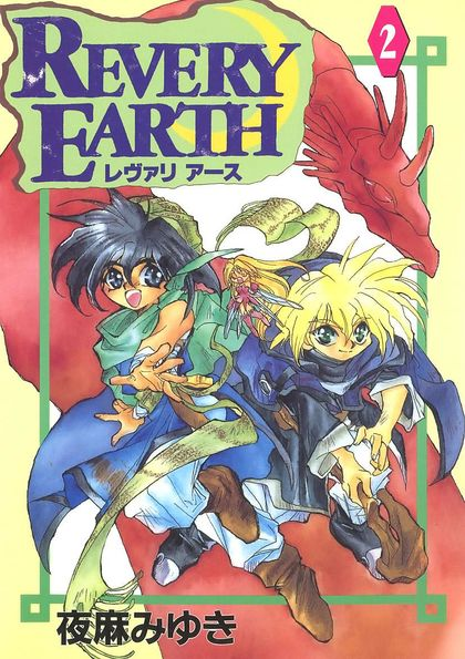 Revery Earth 2