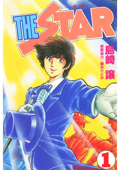 THE STAR 1巻