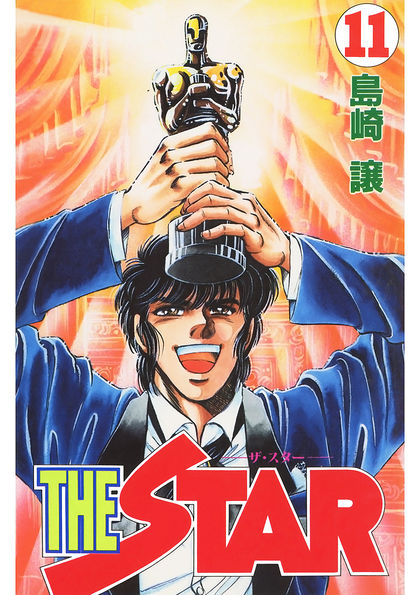 THE STAR 11巻